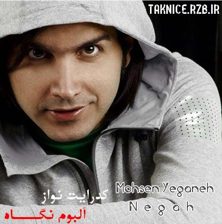 کدرایتنواز رایتل محسن یگانه آلبوم نگاه94